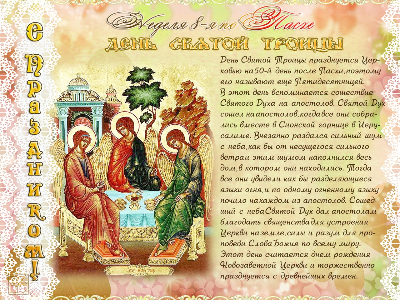С днем святой троицы в прозе
