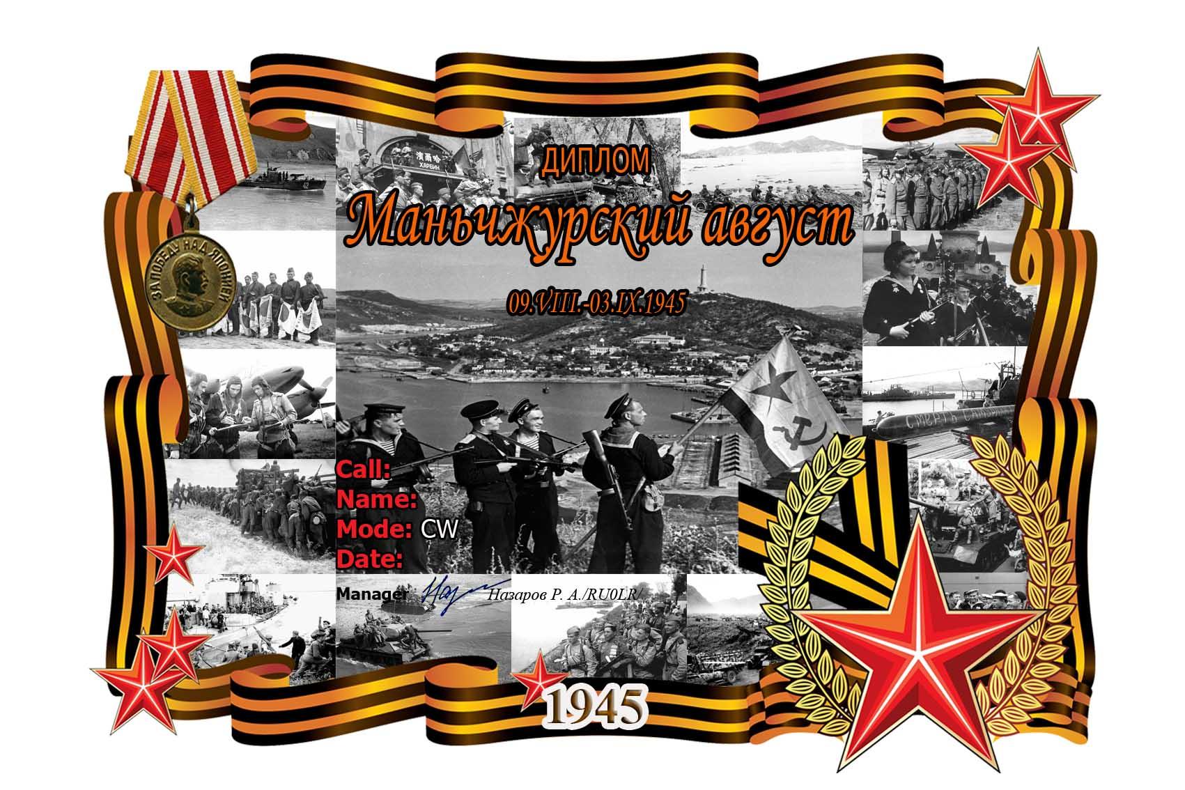 Дипломы Сайт ru  Диплом учреждён в память о Советских воинах погибших в августе 1945 года при освобождении Южного Сахалина Китая и Кореи и в связи с 72 ой годовщиной